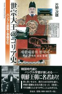 ハングル創製と李朝文化世宗大王のコリア史