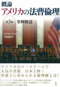 概論 アメリカの法曹倫理
