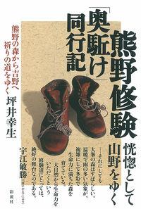 熊野修験「奥駈け」同行記