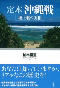 定本 沖縄戦