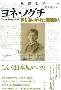 夢を追いかけた国際詩人ヨネ・ノグチ