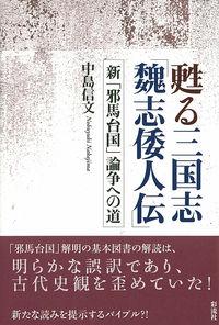 甦る三国志「魏志倭人伝」