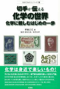 切手が伝える化学の世界