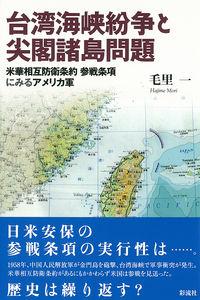 台湾海峡紛争と尖閣諸島問題