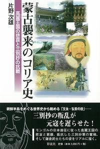 蒙古襲来のコリア史