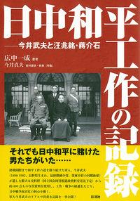 今井武夫と汪兆銘・蔣介石日中和平工作の記録