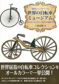サイクル・ギャラリー・ヤガミの名品たち世界の自転車ミュージアム
