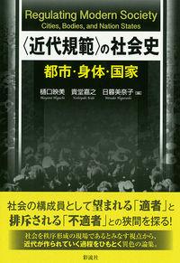 都市・身体・国家〈近代規範〉の社会史