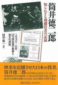 筒井徳二郎 知られざる剣劇役者の記録