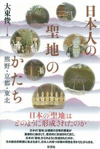 日本人の聖地のかたち