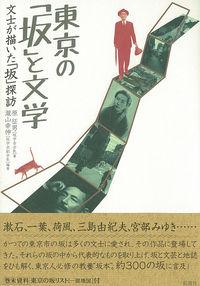 東京の「坂」と文学
