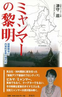 国際関係と内発的変革の現代史ミャンマーの黎明