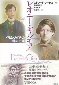 イサム・ノグチの母の生涯レオニー・ギルモア