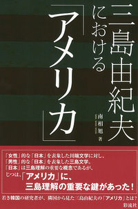 三島由紀夫における「アメリカ」