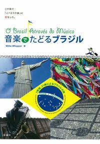 音楽でたどるブラジル