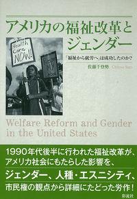 アメリカの福祉改革とジェンダー