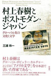 村上春樹とポストモダン・ジャパン