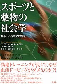 スポーツと薬物の社会学