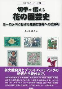 切手が伝える花の園芸史
