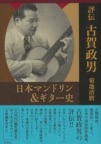 日本マンドリン&ギター史評伝 古賀政男