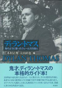 ディラン・トマス