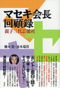 マセキ会長回顧録
