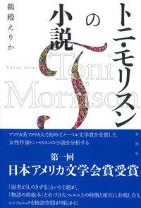 トニ・モリスンの小説
