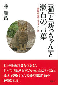 『猫』と『坊っちゃん』と漱石の言葉