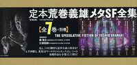 定本 荒巻義雄メタSF全集 全7巻+別巻