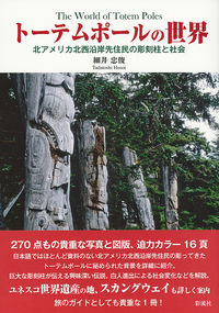 北アメリカ北西沿岸先住民の彫刻柱と社会トーテムポールの世界