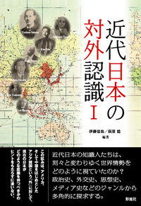 近代日本の対外認識 I
