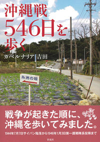 沖縄戦546日を歩く