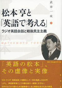 松本亨と「英語で考える」