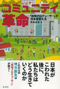 コミュニティ革命 「地域プロデューサー」が日本を変える