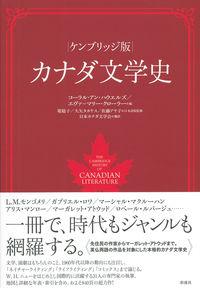 [ケンブリッジ版]カナダ文学史(仮)  (彩流社)