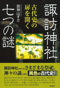 諏訪神社 七つの謎