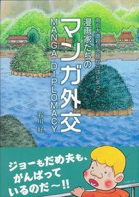 漫画家たちのマンガ外交