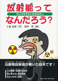 ちいさなせかいのおはなし放射能ってなんだろう?