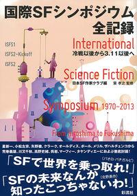 国際SFシンポジウム全記録