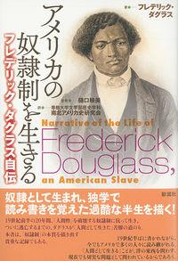 アメリカの奴隷制を生きる