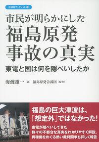 東電と国は何を隠ぺいしたか市民が明らかにした福島原発事故の真実