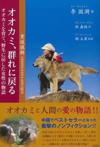 オオカミ、群れに戻る(仮) (彩流社)
