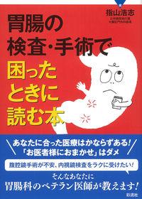 消化器トラブル(仮) (彩流社)
