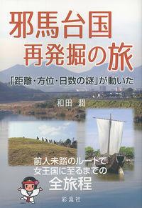 邪馬台国 再発掘の旅