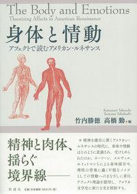情動と身体 (仮) (彩流社)