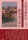 【新版】 欧州周縁の言語マイノリティと東アジア