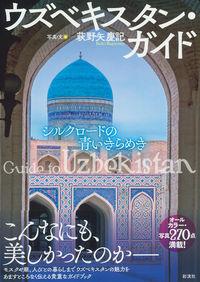 シルクロードの青いきらめきウズベキスタン・ガイド