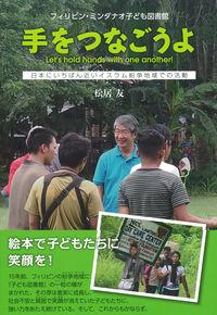 日本にいちばん近いイスラム紛争地域での活動手をつなごうよ      フィリピン・ミンダナオ子ども図書館