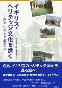 歴史・伝承・世界遺産の旅イギリス・ヘリテッジ文化を歩く