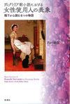 ヴィクトリア朝小説における 女性使用人の表象(仮)